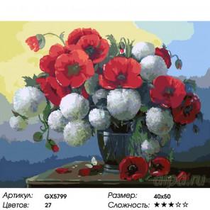 Количество цветов и сложность Букет с маками Раскраска картина по номерам на холсте GX5799