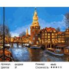 Количество цветов и сложность Вечер в Амстердаме Раскраска картина по номерам на холсте GX22939