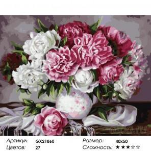 Любимые пионы Раскраска картина по номерам на холсте