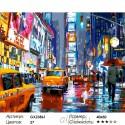 Вечерний мегаполис Раскраска картина по номерам на холсте