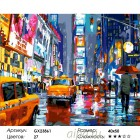Количество цветов и сложность Вечерний мегаполис Раскраска картина по номерам на холсте GX23861