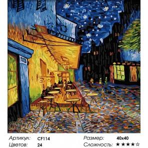Сложность и количество цветов  Ночное кафе,Ван Гог Раскраска по номерам на холсте CF114