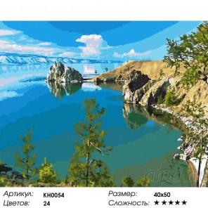 Количество цветов и сложность Озеро Байкал Раскраска картина по номерам на холсте KH0054
