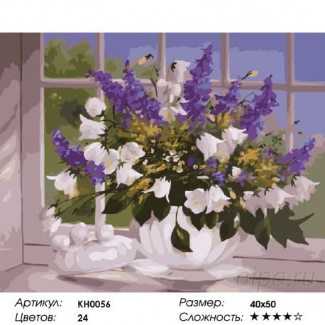 Количество цветов и сложность Букет с колокольчиками Раскраска картина по номерам на холсте KH0056
