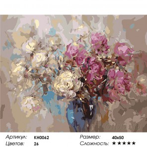 Количество цветов и сложность Подарок флориста Раскраска картина по номерам на холсте KH0062
