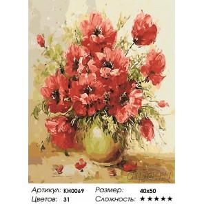 Количество цветов и сложность Букет маков Раскраска картина по номерам на холсте KH0069