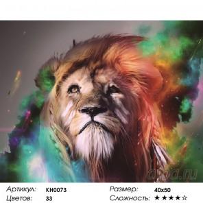 Радужный лев Раскраска картина по номерам на холсте