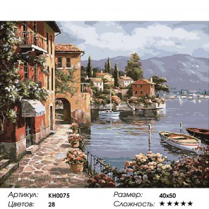 Количество цветов и сложность Каменная набережная Раскраска картина по номерам на холсте KH0075