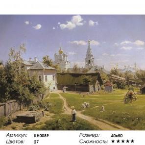 Количество цветов и сложность Московский дворик. Поленов  Раскраска картина по номерам на холсте KH0089