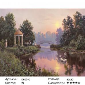 Количество цветов и сложность Утренний парк Раскраска картина по номерам на холсте KH0090