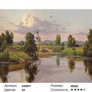 Количество цветов и сложность Русь Раскраска картина по номерам на холсте KH0091