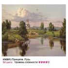 Картинка с упаковки Русь Раскраска картина по номерам на холсте KH0091