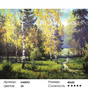 картины по номерам деревья купить в интернет магазине айпа с