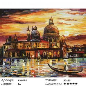 Количество цветов и сложность Золотое небо Венеции Раскраска картина по номерам на холсте KH0095