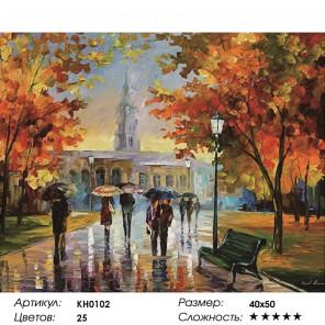 Количество цветов и сложность Прогулка в Октябрьском парке Раскраска картина по номерам на холсте KH0102