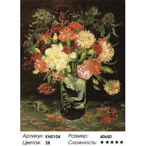 Количество цветов и сложность Ваза с гвоздиками Раскраска картина по номерам на холсте KH0104