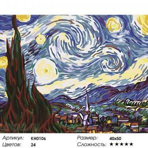 Количество цветов и сложность Звездная ночь Раскраска картина по номерам на холсте KH0106