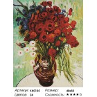 Количество цветов и сложность Цветущие маки и ромашки Раскраска картина по номерам на холсте KH0105