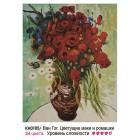 Картинка с упаковки Цветущие маки и ромашки Раскраска картина по номерам на холсте KH0105