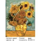 Количество цветов и сложность Подсолнухи Раскраска картина по номерам на холсте KH0107