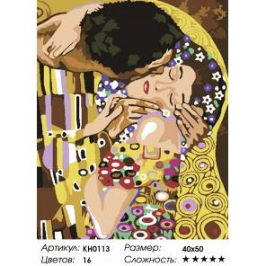 Количество цветов и сложность Поцелуй Раскраска картина по номерам на холсте KH0113