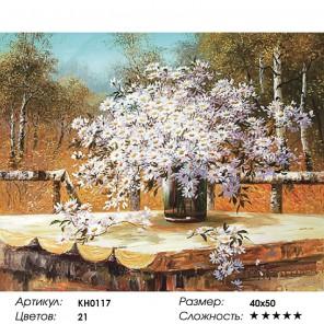 Количество цветов и сложность Букет полевых ромашек Раскраска картина по номерам на холсте KH0117