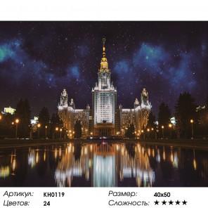 Количество цветов и сложность Московский университет Раскраска картина по номерам на холсте KH0119