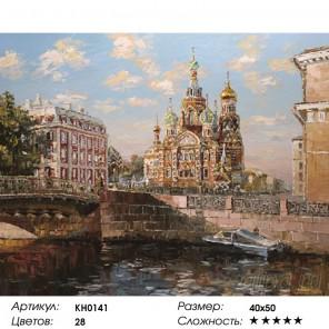 Количество цветов и сложность Канал Грибоедова. Санкт-Петербург Раскраска картина по номерам на холсте KH0141