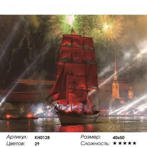 """Количество цветов и сложность Фестиваль """"Алые паруса""""  Раскраска картина по номерам на холсте KH0128"""