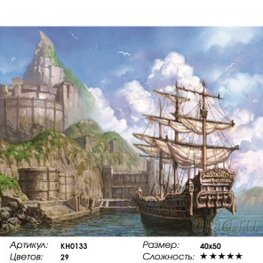 Количество цветов и сложность В спокойной бухте Раскраска картина по номерам на холсте KH0133