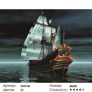 Количество цветов и сложность Старинный бриг Раскраска картина по номерам на холсте KH0140
