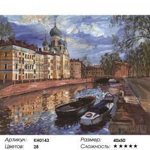 Каналы Санкт-Петербурга Раскраска картина по номерам на холсте KH0143