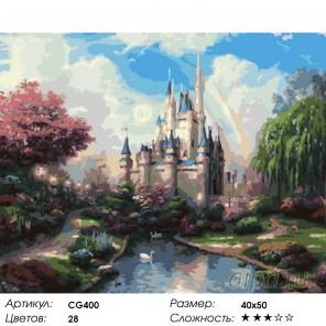 Количество цветов и сложность Королевский замок Раскраска картина по номерам на холсте CG400