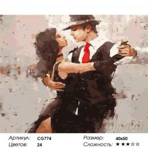 Джентельмен и я Раскраска картина по номерам на холсте