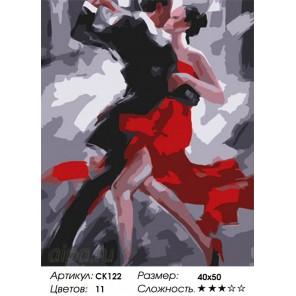 Количество цветов и сложность Танец страсти Алмазная частичная мозаика вышивка на подрамнике Color Kit CK122
