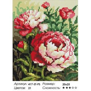 Количество цветов и сложность Цветущий куст Алмазная вышивка мозаика Белоснежка 417-ST-PS