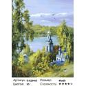 Количество цветов и сложность Собор на берегу озера Раскраска по номерам на холсте GX23463