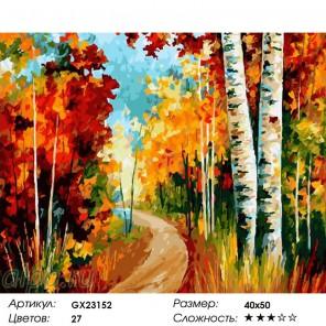 Количество цветов и сложность Осенняя тропинка Раскраска по номерам на холсте GX23152