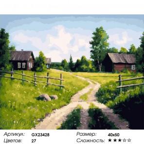 Дорога в деревню Раскраска по номерам на холсте