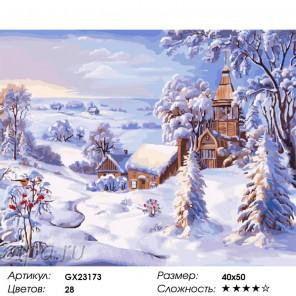 Деревушка под снегом Раскраска по номерам на холсте