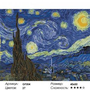Звездная ночь Алмазная мозаика вышивка Painting Diamond