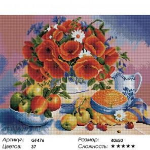 Натюрморт с маками и яблоками Алмазная мозаика вышивка Painting Diamond