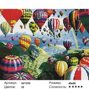 Количество цветов и сложность Парад воздушных шаров Алмазная мозаика вышивка Painting Diamond GF1593