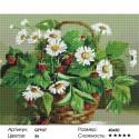 Количество цветов и сложность Букет ромашек Алмазная мозаика вышивка Painting Diamond GF937