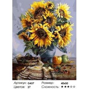 Количество цветов и сложность Натюрморт с подсолнухами Раскраска картина по номерам на холсте G437