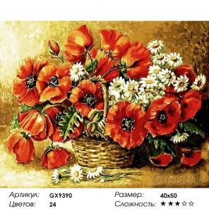 Количество цветов и сложность Корзина алых маков Раскраска картина по номерам на холсте GX9390
