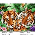 Тигриные нежности Раскраска картина по номерам на холсте