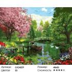 Количество цветов и сложность Парковая архитектура Раскраска картина по номерам на холсте GX24259