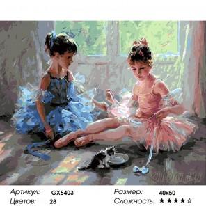 Количество цветов и сложность Юные балерины Раскраска картина по номерам на холсте GX5403