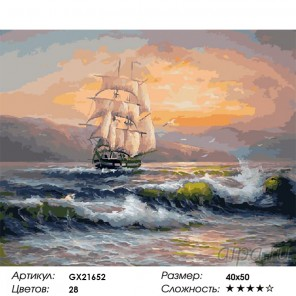Количество цветов и сложность Парусник в пучине Раскраска картина по номерам на холсте GX21652